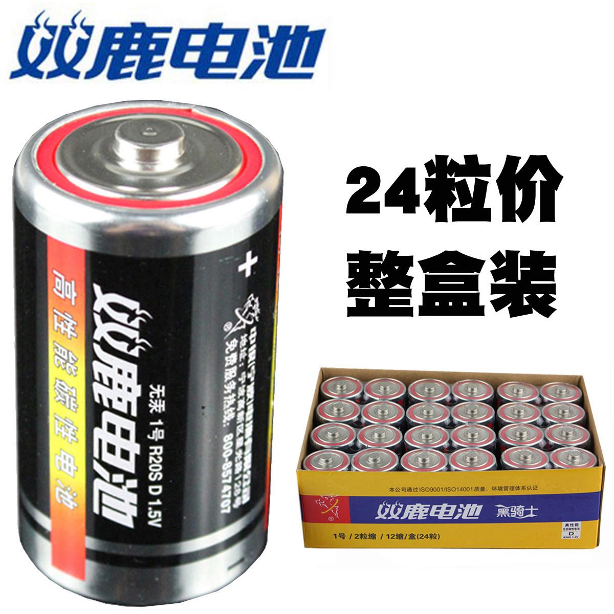 【24节】双鹿电池1号碳性 铁壳干电池煤燃气灶热水器用大粗手电筒