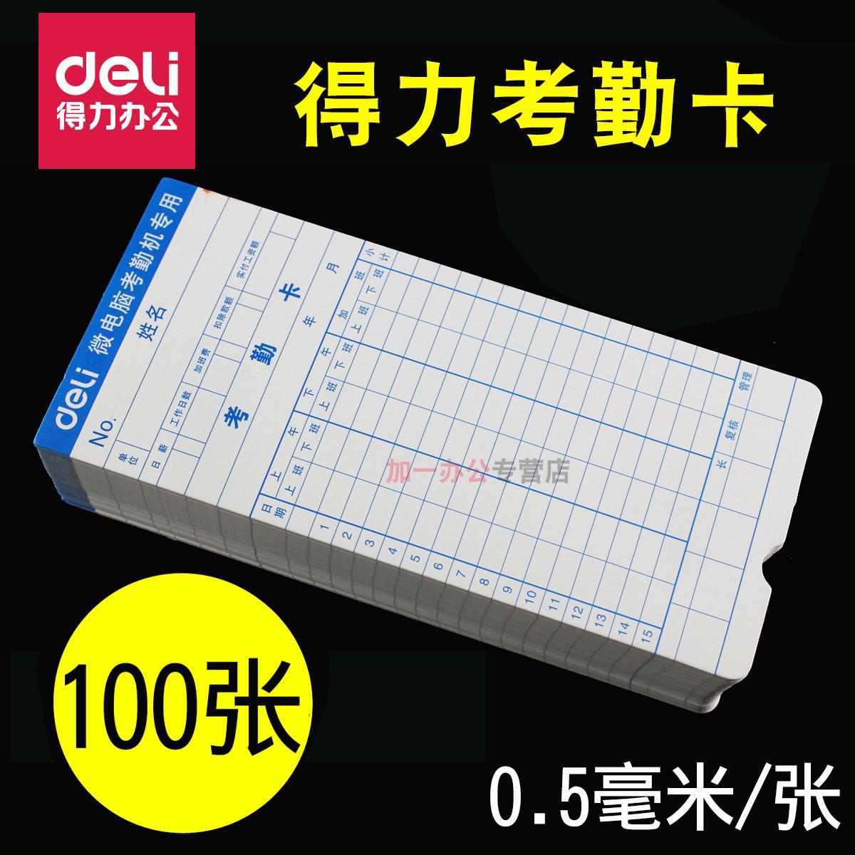 100 листов / карт эффективной посещаемости верх Машина для перфокарт класса утепленный белый Мультяшная бумага Двухсторонний микрокомпьютер
