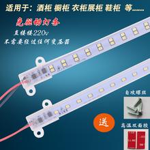 220vled灯硬灯条长条型灯带展柜led灯超市货架玻璃展示柜灯台阶灯