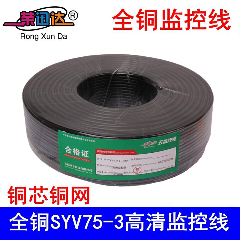 全铜国标 SYV 75-3 足64铜网200米 全铜监控视频线 无氧铜监控线