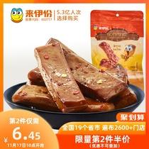 來伊份QQ豆干250g即食豆腐干豆制品素食辦公室休閑零食好吃食品