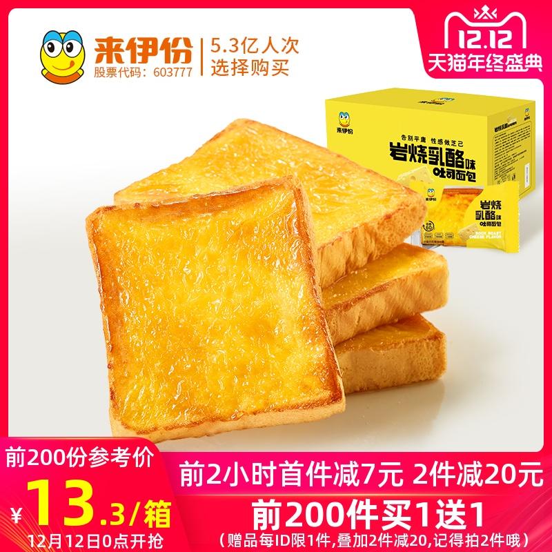 新品【来伊份岩烧乳酪吐司500g/整箱】早餐食品面包蛋糕零食小吃