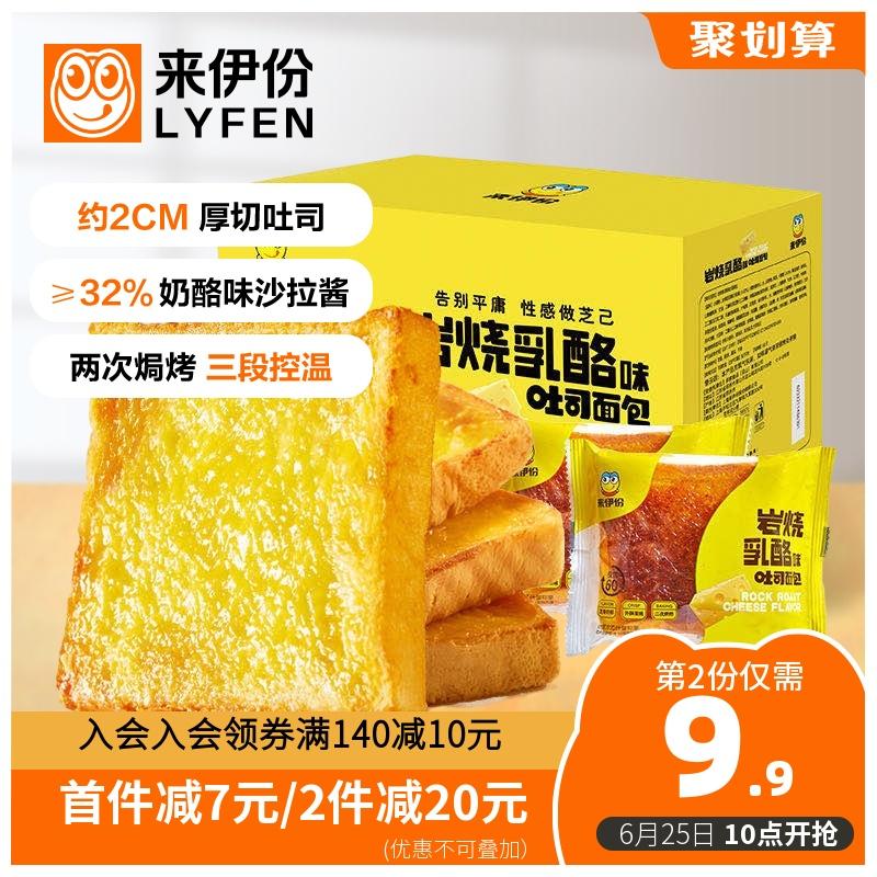 来伊份岩烧乳酪吐司500g/整箱 早餐食品面包糕点零食蛋糕切片吐司