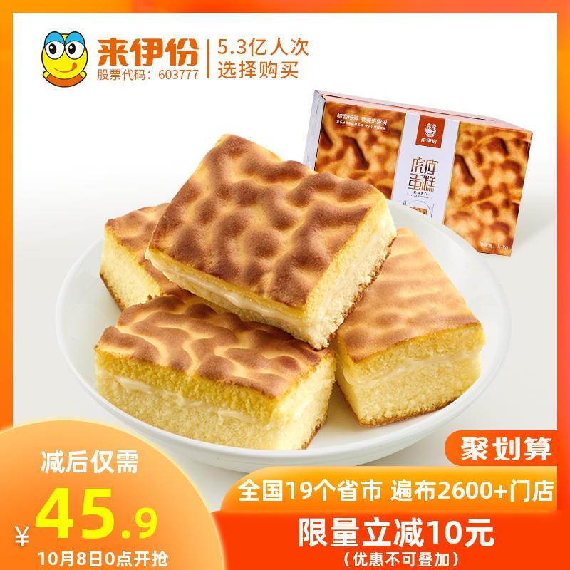 来伊份虎皮蛋糕1100g/整箱营养食品早餐面包糕点点心休闲零食小吃热销2249件限时抢购