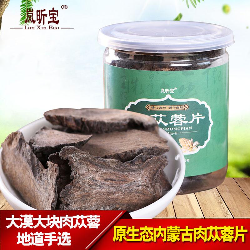 岚昕宝 肉苁蓉片 200克/罐 买3送1大片大云大芸锁阳韭菜子籽