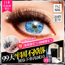 Self-grafting eyelash suit seeding false eyelash grafting female natural simulation mink hair super soft beginner