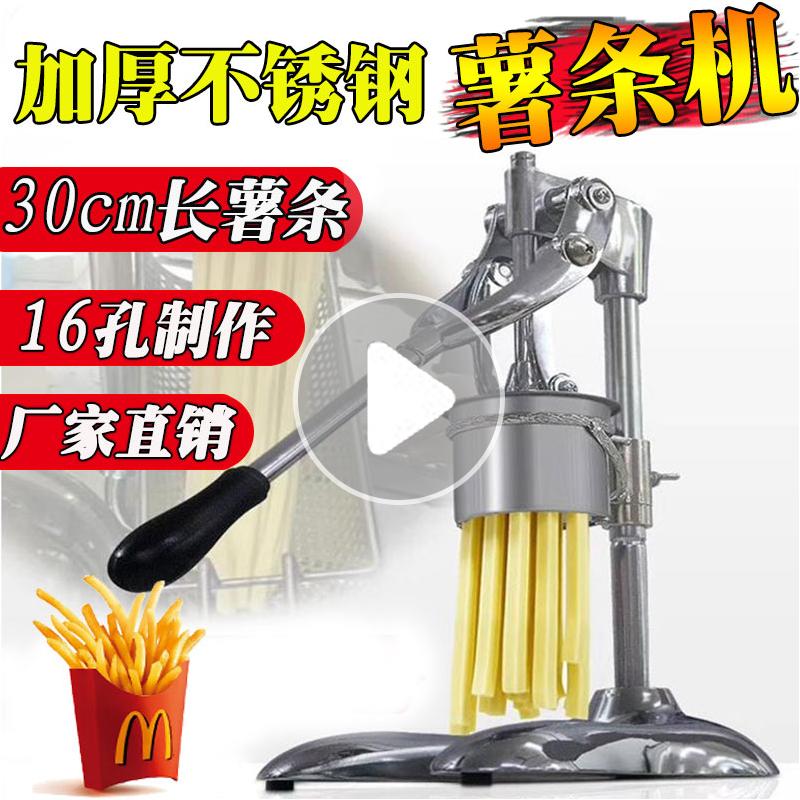 压长薯条挤压器手动商用30厘米超长大薯条粉制作机家用网红压制机