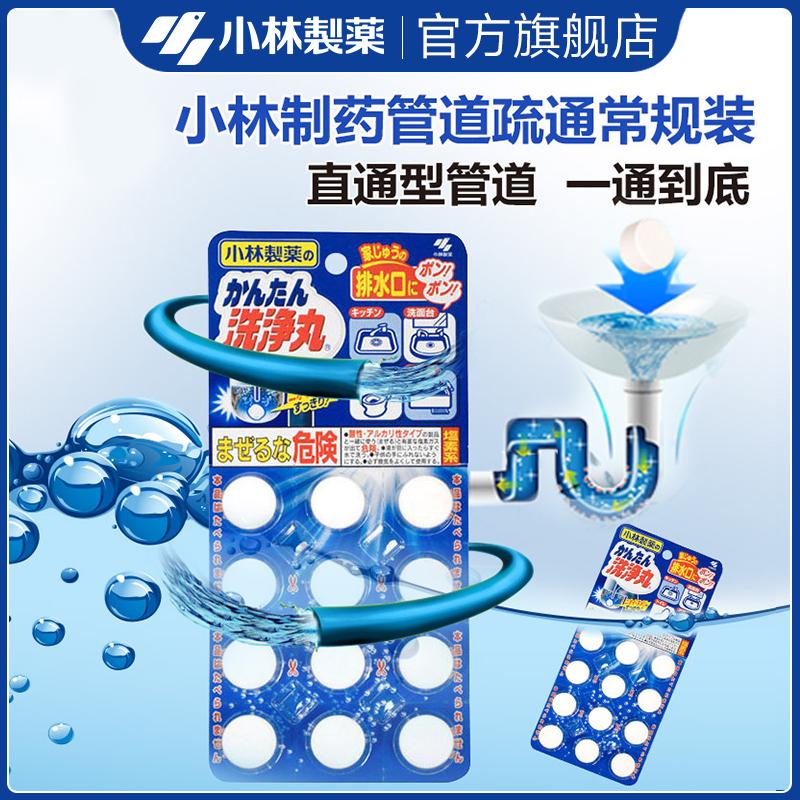 【小林制药】排水管道清道夫清洁剂12片疏通厨房卫生间下水道除臭