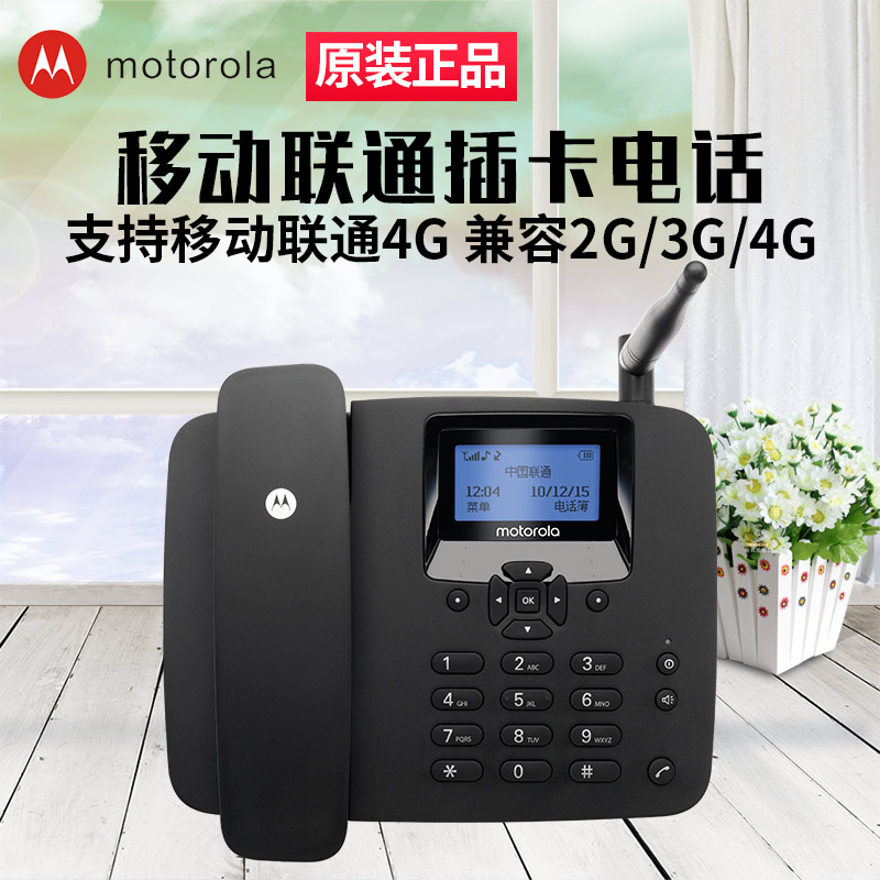 Motorola fw400l wireless landline plug in telephone set Unicom mobile 4G mobile phone UIM card mobile phone