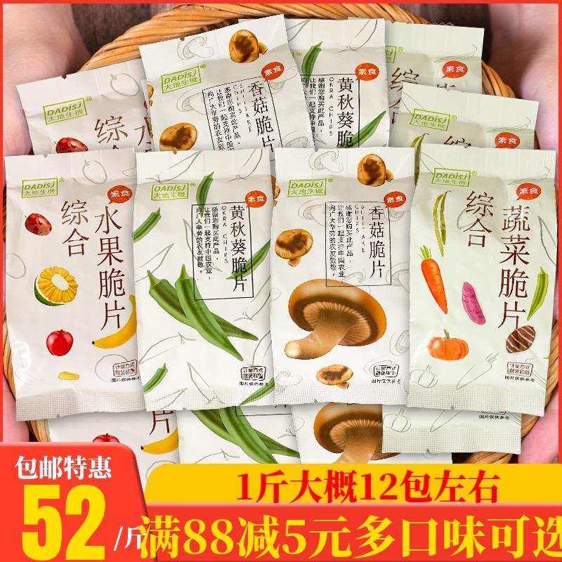 大地生机黄秋葵脆片香菇脆片水果蔬菜脆片即食果蔬小包称重500g