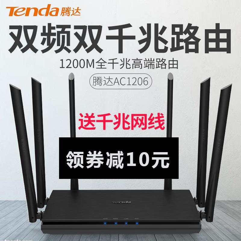 【全千兆端口】腾达1000M有线端口1200兆无线路由器家用200兆电信移动联通长城光纤宽带高速穿墙wifi大户型