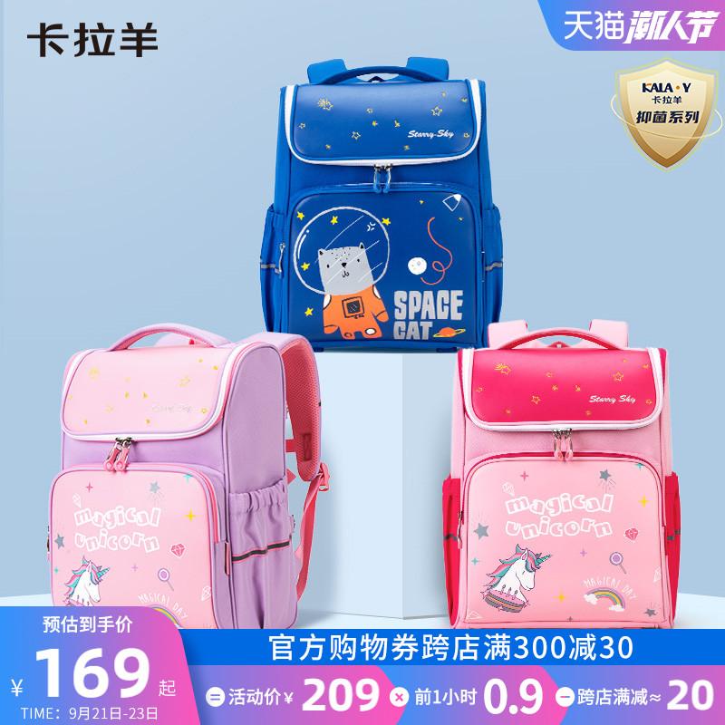 卡拉羊书包女1-4年级小学生双肩包男儿童减负防水背包韩版新款潮