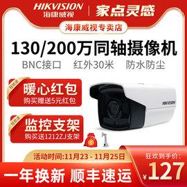 海康威视130万200万同轴高清摄像头模拟监控双用多功能16C3T-IT3图片