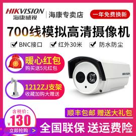海康威视700线模拟高清摄像机有线监控头BNC老式接口16A2P-IT3P