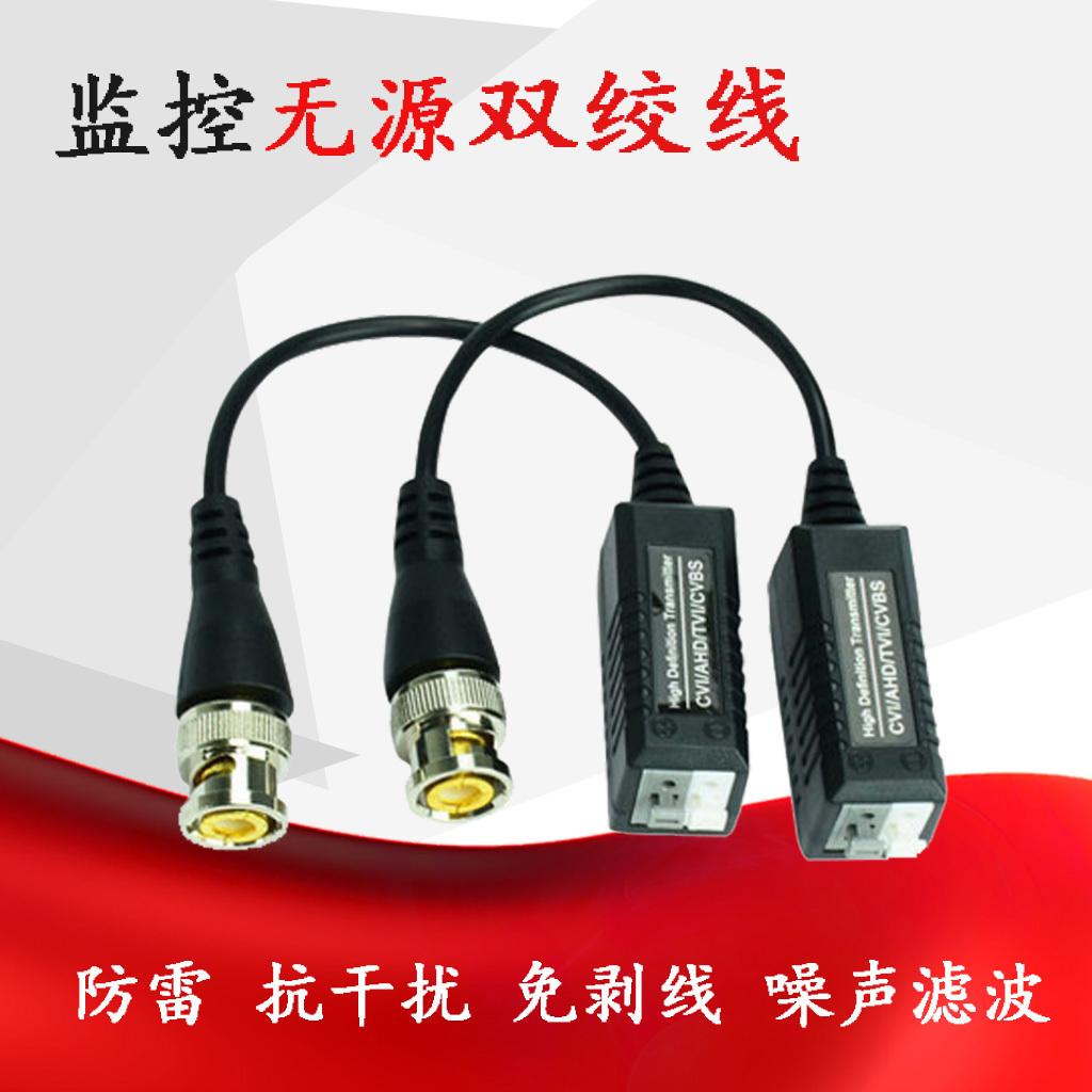 无源双绞线传输器/双绞线视频传输器 传输300M 监控专用