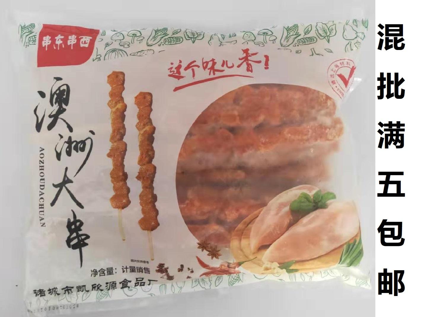 猎宴乡�S烧烤串澳洲大串鸡肉串20串半成品烧烤油炸铁板烧食材商用