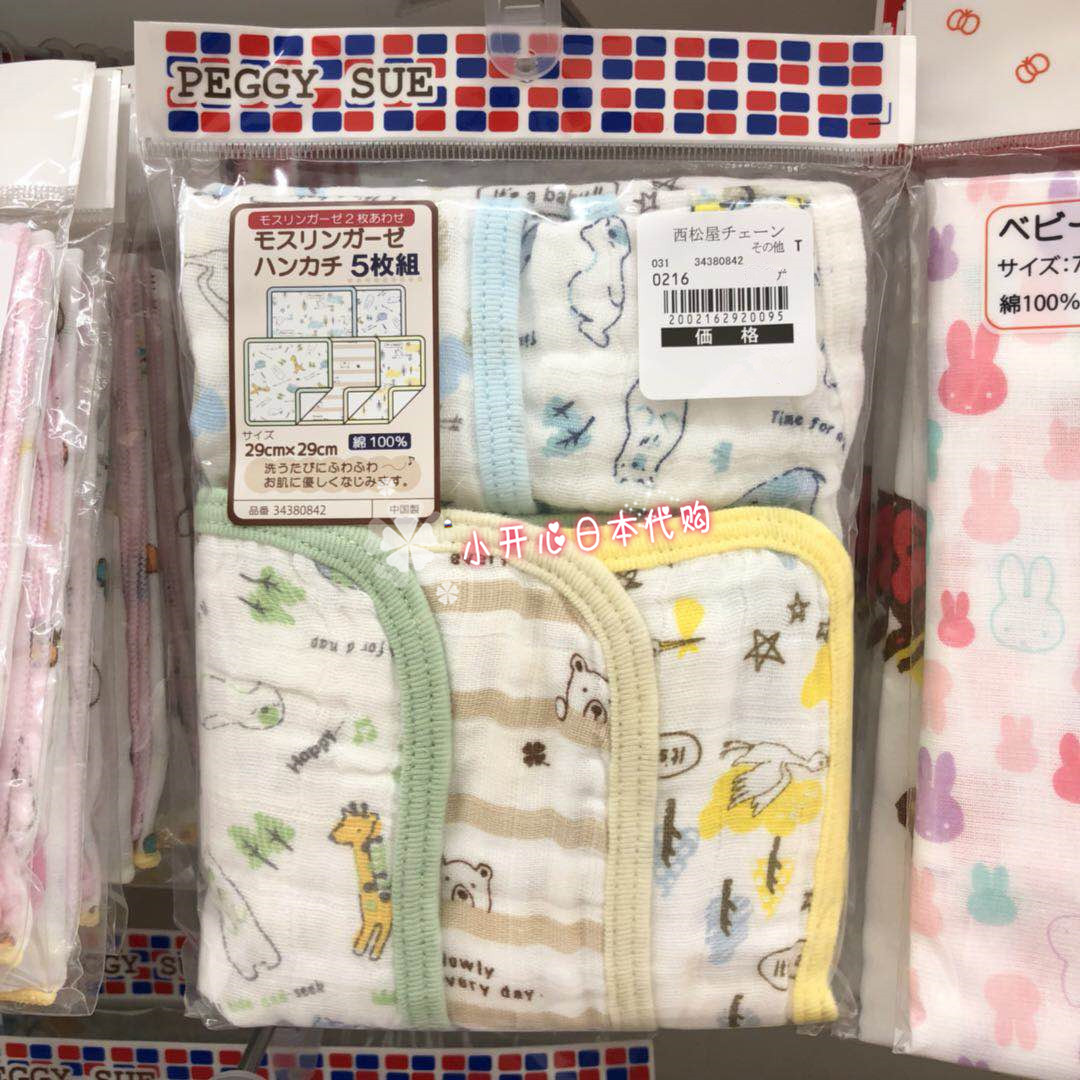 现货 日本采购 西松屋婴儿宝宝纯棉纱布口水巾/洗澡巾/手帕  5枚