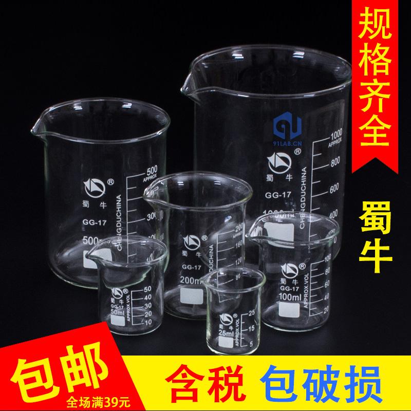 蜀牛玻璃低型烧杯25ml50ml100ml250ml500ml1000ml2000ml实验器材