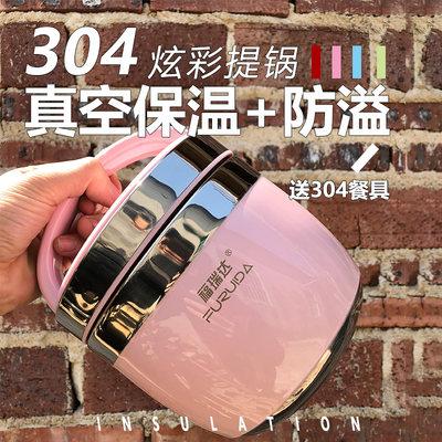 304不锈钢保温饭盒便携 1人 学生上班族带饭保温桶 双层真空提锅