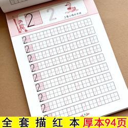 儿童学写数字1-100拼音汉字描红本幼小衔接学前班铅笔练字帖3-6岁