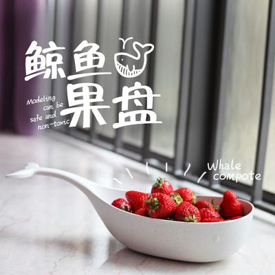 创意鲸鱼多功能水果盘带把柄现代简约客厅欧式家用塑料个性沙拉盘