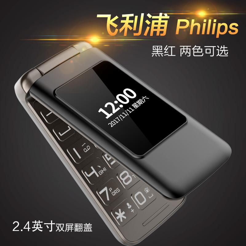 Philips/飞利浦 E135X 翻盖老年手机超长待机大屏大字大声老人机男女款移动 双卡双待按键学生备用功能机正品