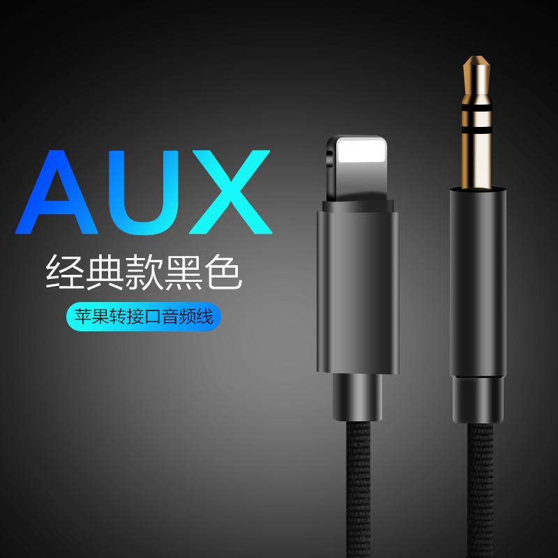 苹果aux音频线车用苹果iPhone 11promax/7/8plus/Xr/xs通用车载双头手机连接汽车音响lightning转3.5mm数据线