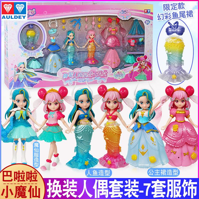 巴啦啦小魔仙人鱼换装人偶娃娃公主裙装扮配件变装女孩过家家玩具
