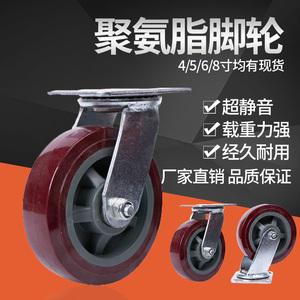 4寸5寸6寸8寸聚氨脂脚轮重型万向轮耐磨工业推车轮子载重300公斤
