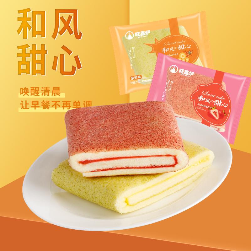 毛巾卷55g/包 草莓/菠萝味夹心蛋糕卷整箱早餐网红蒸蛋糕下午茶点