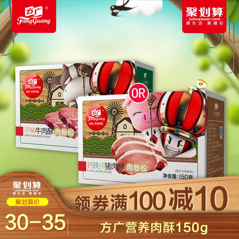 Хвост мяса Fang Guanghao детские Nutrition Floss 150 г мешка из кальциевого железа цинковая свинина хрустящая хрустящая равнина в коробке