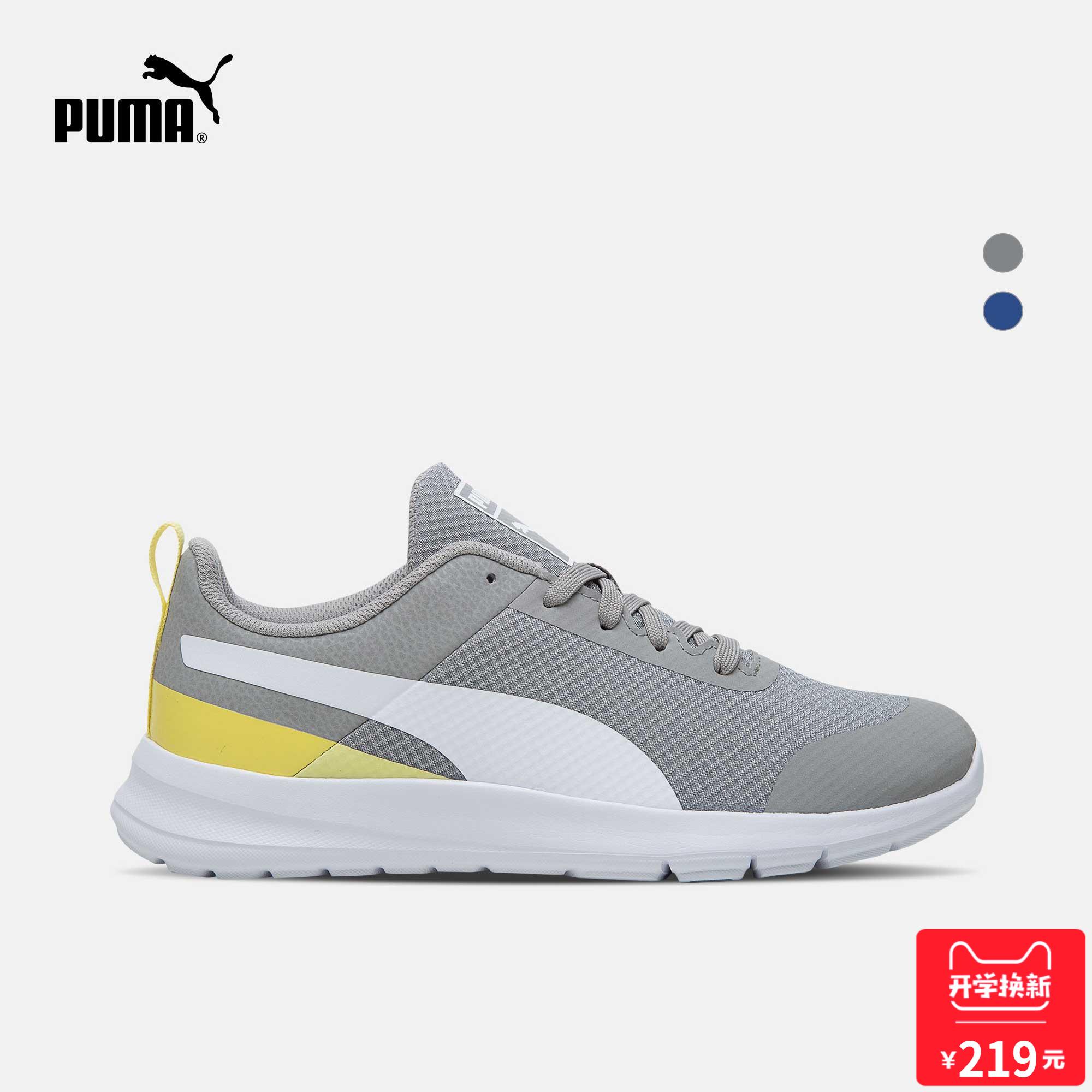 PUMA彪马官方 男女同款休闲鞋 Trax 361387219.0