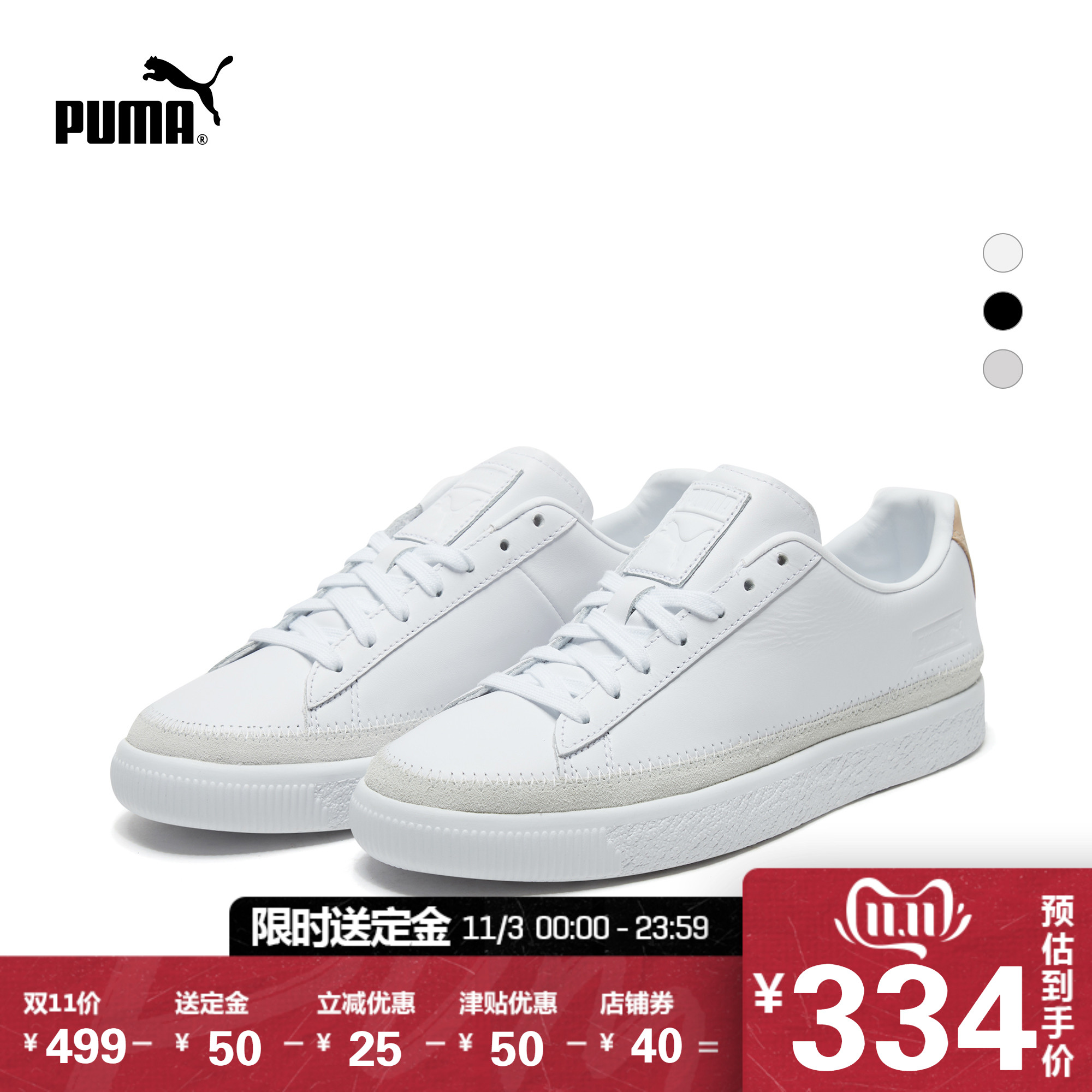PUMA彪马官方正品  男女同款休闲鞋BASKET TRIM 369991 thumbnail