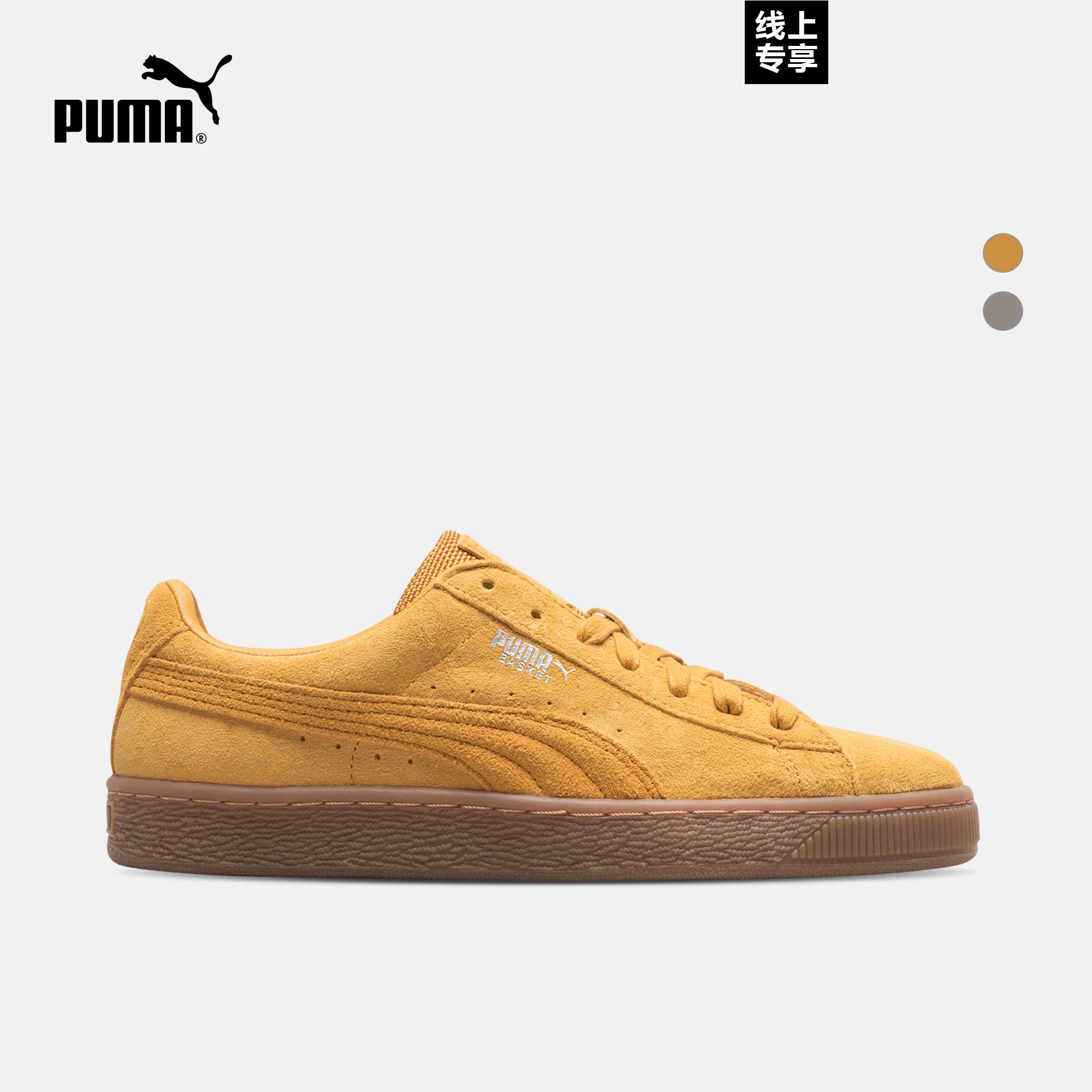 PUMA彪马官方 男女同款休闲鞋 Basket Classic 363829