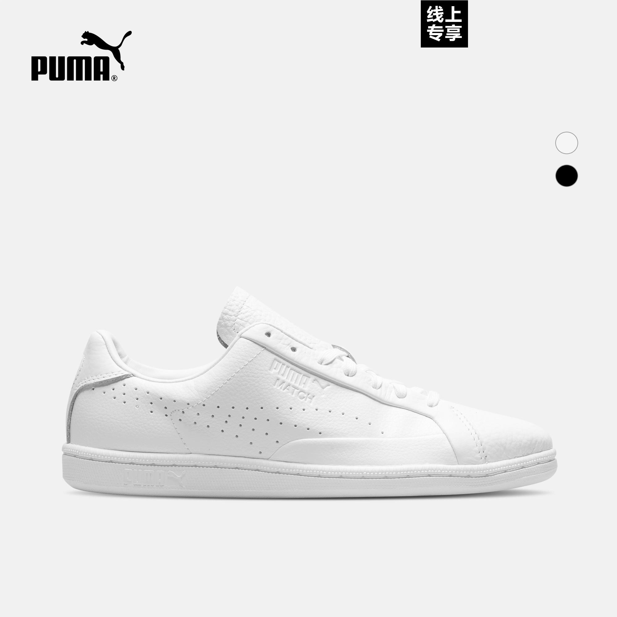 PUMA彪马官方 男女同款休闲鞋 Match 74 Tumbled 363884