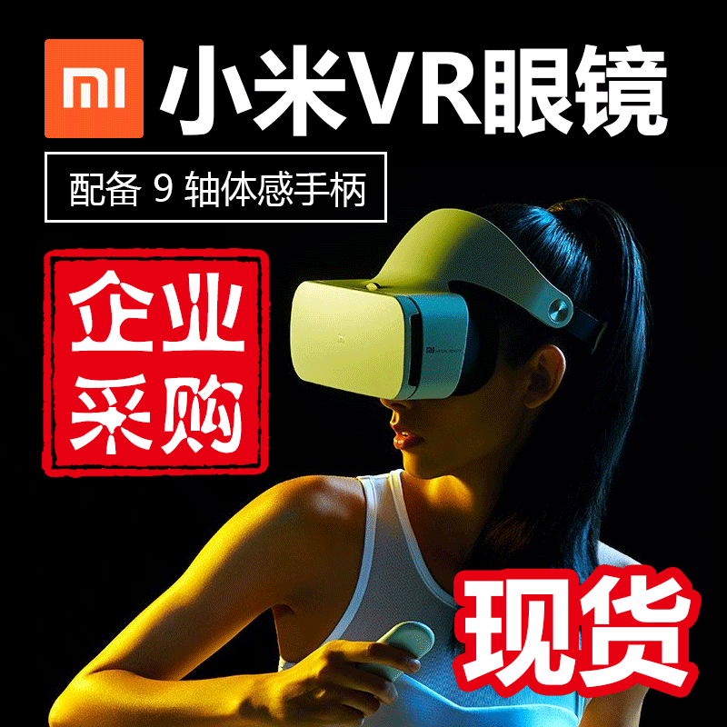 Official version of the new spot millet VR glasses virtual reality games  adult helmet smartphones movie helmets
