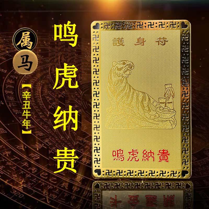 Китайские обереги Артикул 631659976825