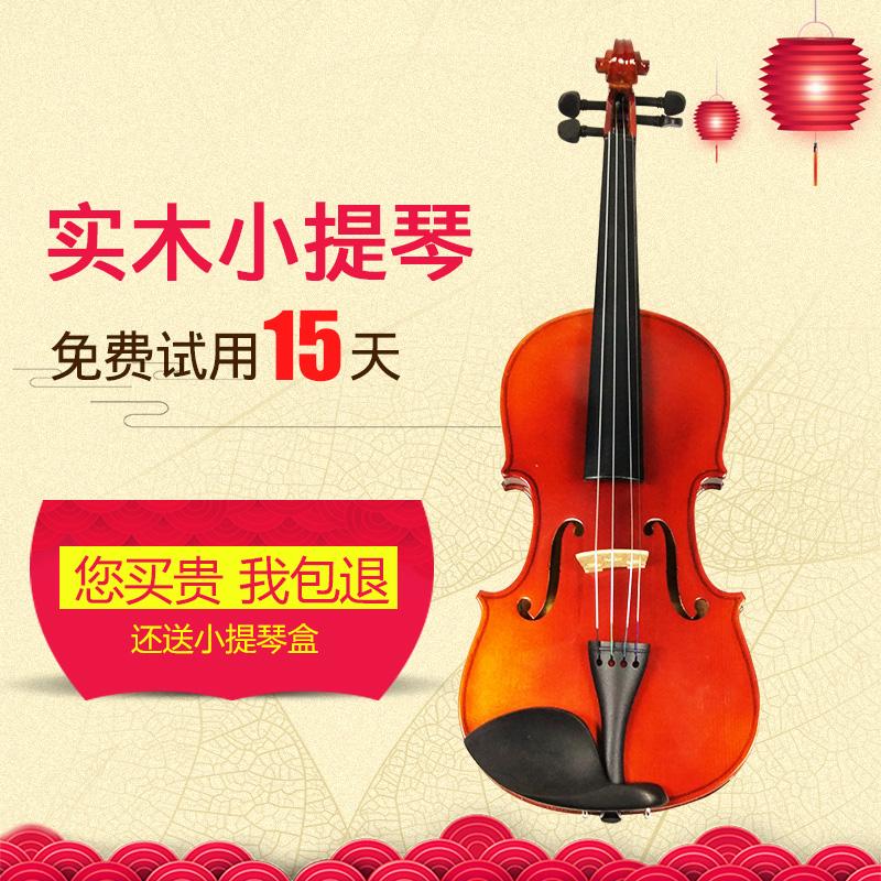 红棉小提琴V182V005考级小提琴初学者手工专业演奏儿童成人小提琴