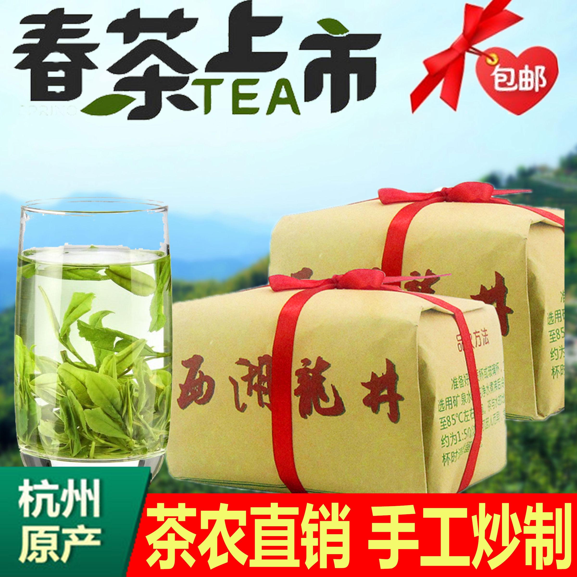 2018新茶 茶农直销明前茶叶正宗西湖龙井茶500g 散装春茶龙井绿茶
