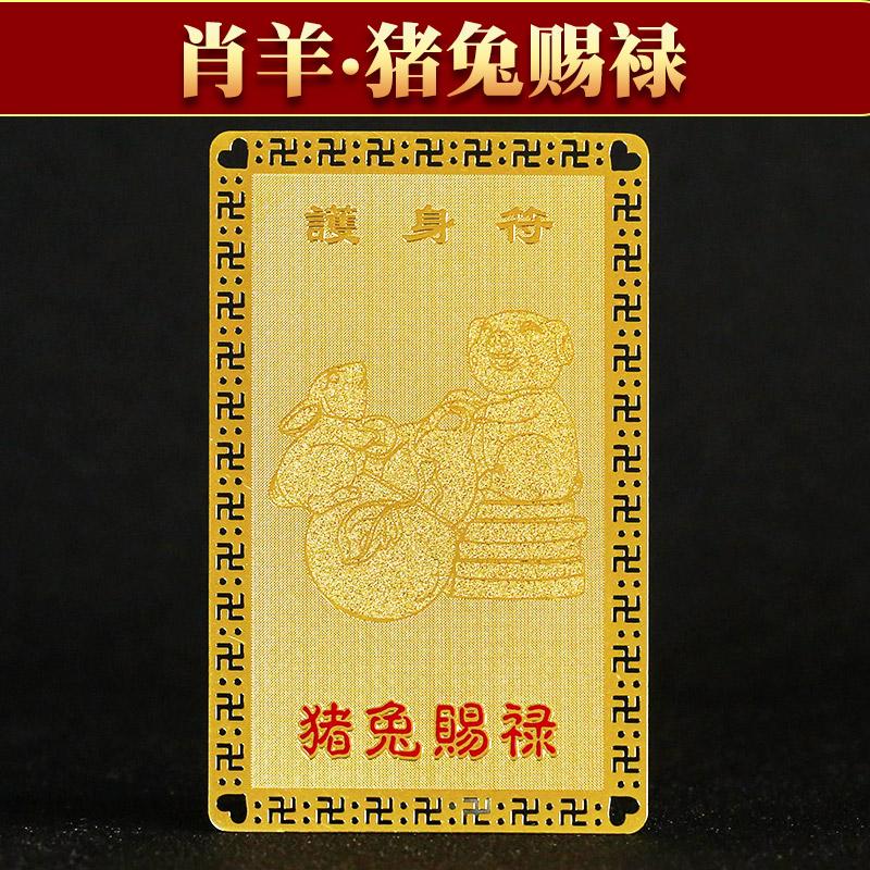 Китайские обереги Артикул 611240119513