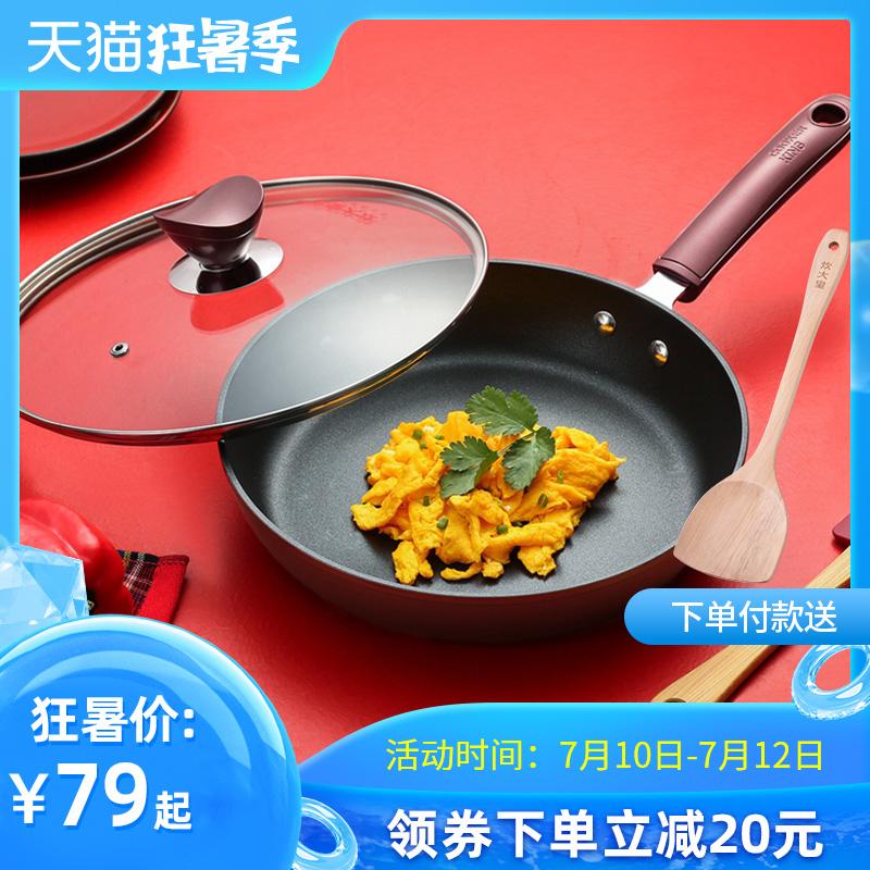 炊大皇平底锅不粘锅煎锅家用煎蛋锅电磁炉燃气灶通用牛排煎饼锅