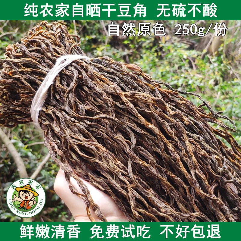 干豆角农家自制 干货脱水蔬菜湖南特产豇豆干250g包邮 买2发500g