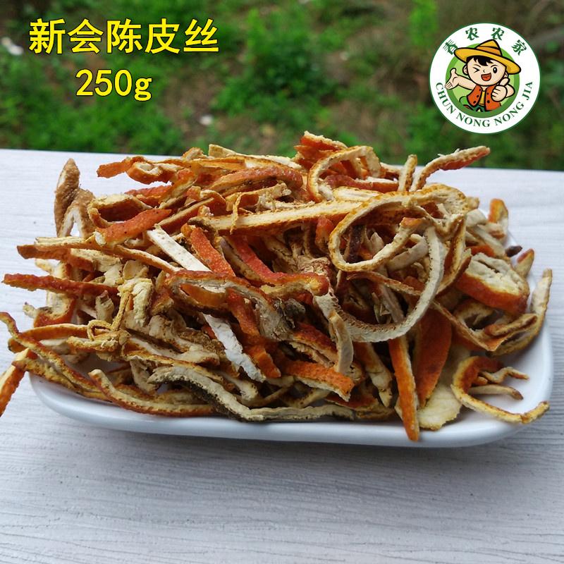 Сушеный чай из мандарина новый Можно ли выделить мандариновую кожуру 250 г для измельчения 2 штуки по 500 г