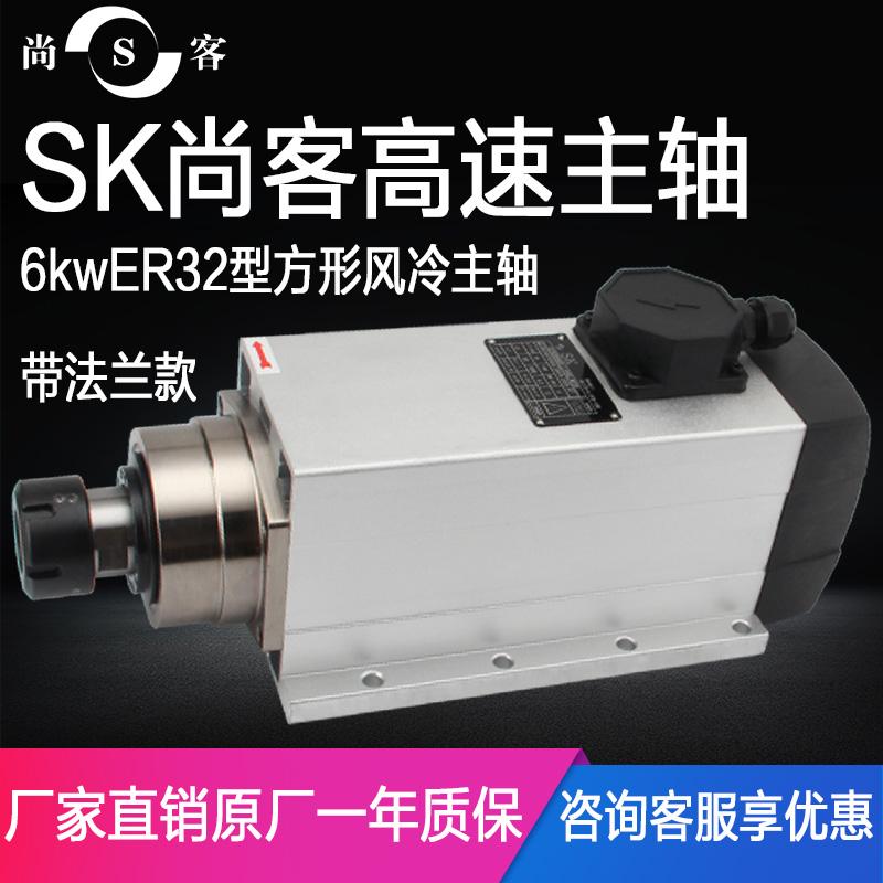尚客雕刻机主轴电机SK高速风冷4轴承6kw木工开料机电主轴配件直销