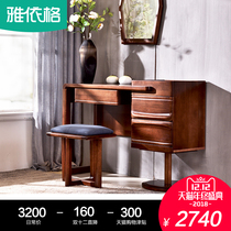 Modern Chinese walnut all solid wood dresser simple bedroom makeup table stool combination small house hanging wall type