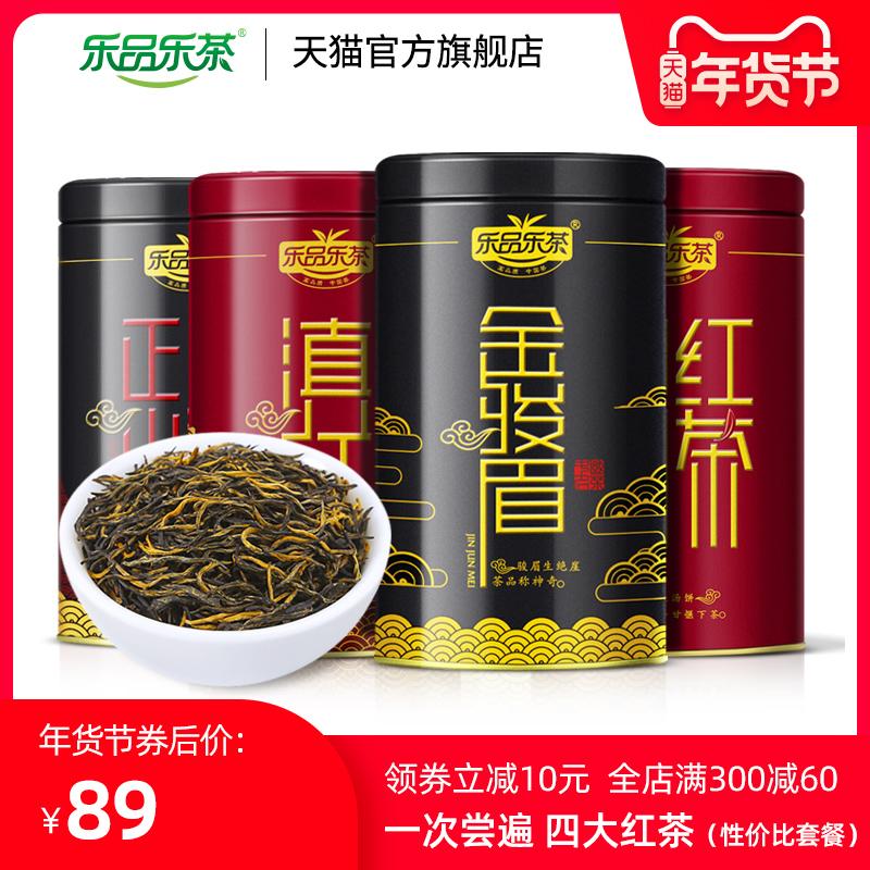 金骏眉红茶茶叶特级浓香型正宗正山小种散装祁门红茶2020新茶45