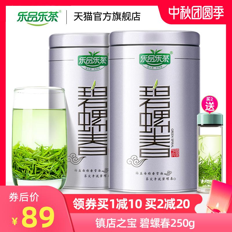 乐品乐茶碧螺春绿茶2020新茶特级茶叶散装明前苏州特产春茶125g*2