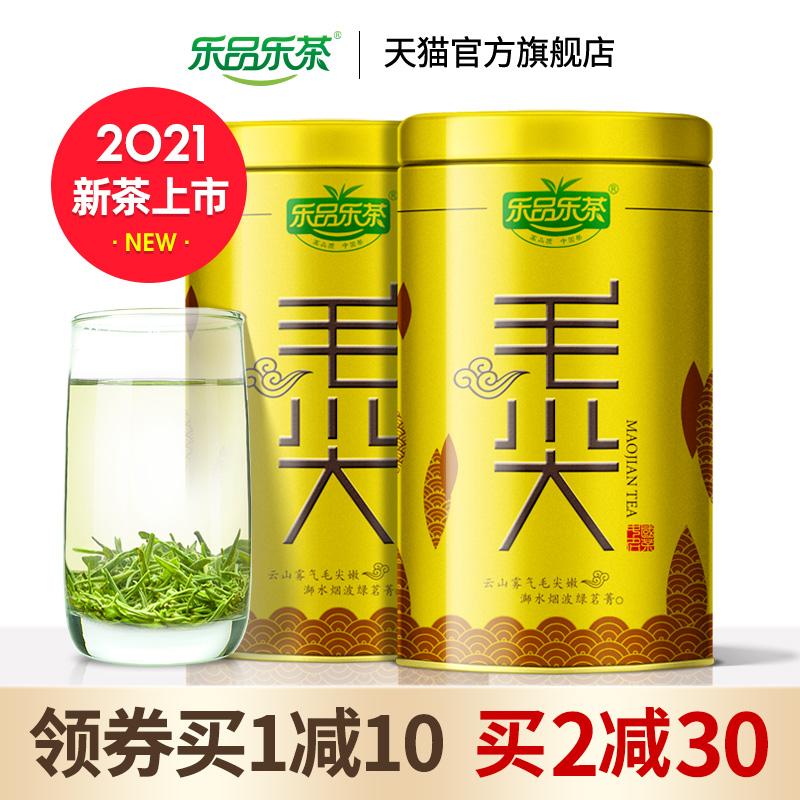 樂品樂茶毛尖2021新茶明前特級嫩芽綠茶茶葉散裝濃香型春茶125g*2
