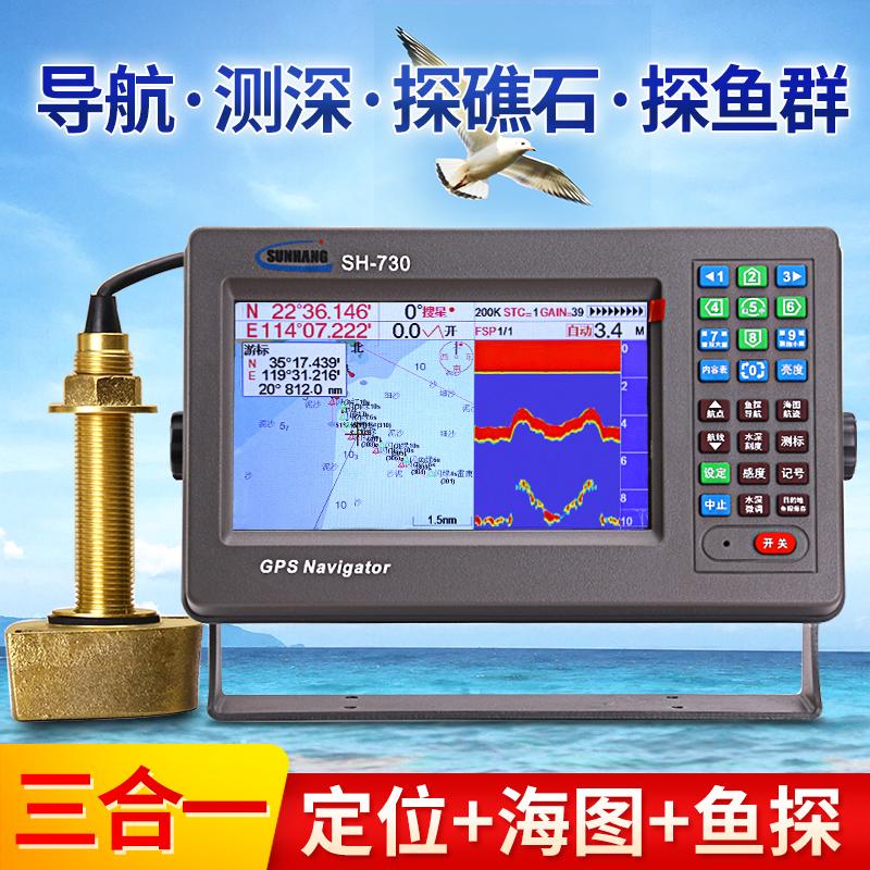 Sonar three in one marine fish detector GPS satellite chart machine fishing vessel navigation positioning instrument water depth and reef measurement