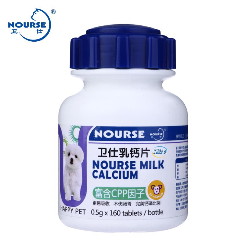 狗狗鈣片衛仕乳鈣160片源自天然牛乳補鈣營養鈣片寵物鈣片cpp因子